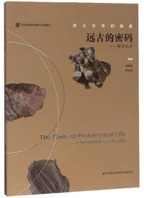 远古的密码:解读化石/远古生命的探索