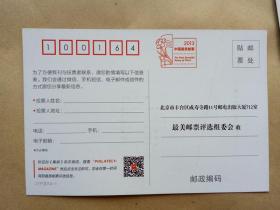明信片 2013中国最美邮票评选活动选票