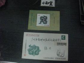 1989年最佳邮票评选纪念张 (1989年含封)