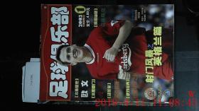 足球俱乐部 2003 1期