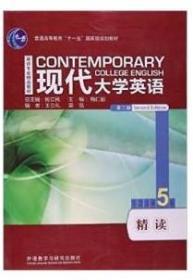现代大学英语 杨立民、梅仁毅、王立礼  编 外语教学与研究出版社 9787513554121