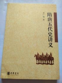隋唐五代史讲义