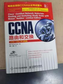 CCNA路由和交换(200-120)学习指南