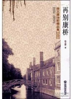 再别康桥:徐志摩诗歌精品集