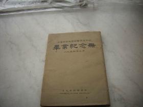 仅印280册!1954年精装-上海市卫生学校-医学进修班毕业纪念册!带原护封
