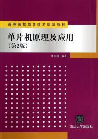 单片机原理及应用 (第二版)李全利 9787302352600