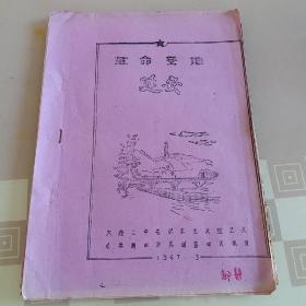 革命圣地  延安(大连二中毛泽东主义红卫兵《井冈山》兵团第四支队 宣、1967年3月,带个人签名)cc
