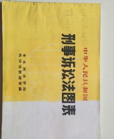 中华人民共和国刑事诉讼法图表