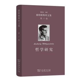 维特根斯坦文集·第4卷:哲学研究