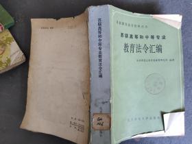 苏联高等教育和中等专业教育法令汇编
