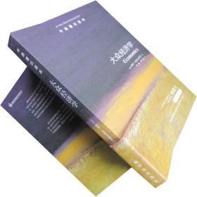 大众经济学-牛津通识读本 帕萨•达斯古普塔 书籍