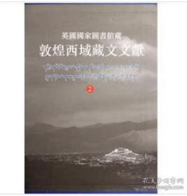 正版   英国国家图书馆敦煌西域藏文文献2   英国国家图书馆敦煌西域藏文文献2   90328H