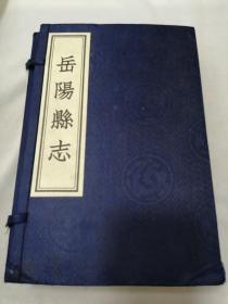 岳阳县志(一函4册).