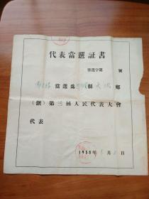 代表当选证书[鄂选 1958年]