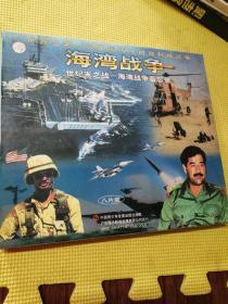 海湾战争:世界上第一次最现代化的高科技战争(8片装VCD)
