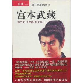 宫本武藏(第2部):火之卷风之卷(上)