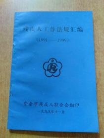 残疾人工作法规汇编(1991——1999)【内含:《中华人民共和国残疾人保障法》、基层残疾人工作要则、残疾人教育条例、中国实用残疾人评定标准(试用)】