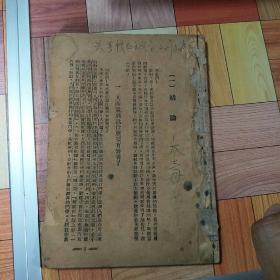 论共产党员的修养 刘少奇 1949年