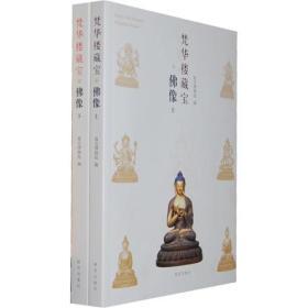 梵华楼藏宝·佛像(上下)