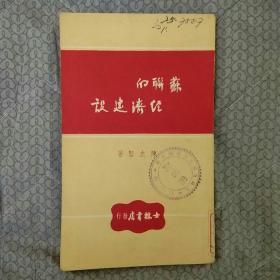 民国三十八年初版馆藏书(苏联的经济建设)两千册少见