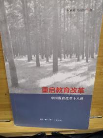 重启教育改革:中国教育改革十八讲(毛笔签名盖章)