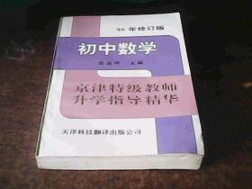 京津特级教师升学指导精华:初中数学(96年修订版)