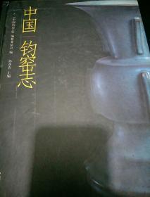 中国钧窑志