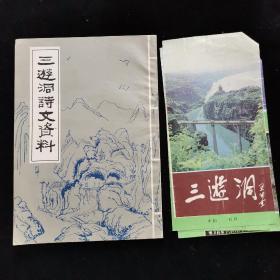 ·三游洞诗文资料+地图