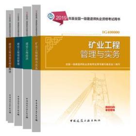 √☼☀☼☀㊣2019新版全国一级建造师考试用书 2019年一建教材 矿业专业 全套4本 可开票 ㊣☀☼☀☼√