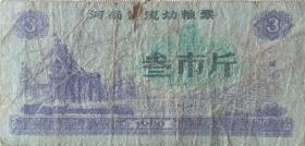 河南省流动粮票(叁市斤)3斤