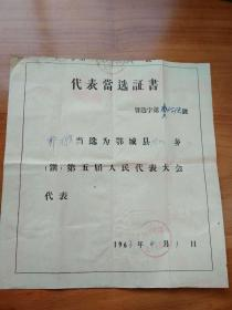 代表当选证书[鄂选字笫二十六号1963年]