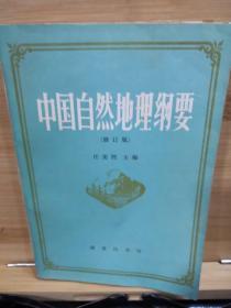 中国自然地理纲要(修订版)