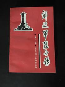 解放军烈士传(第八集)抗日战争时期