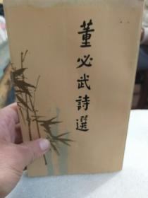 人民文学版《董必武诗选》一册