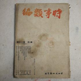 民国原版16开杂志 时事类编 第二卷25号 1934年