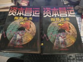资本营运指导全书【上下册全】