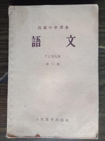 高级中学课本语文第二册