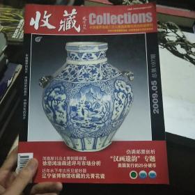 收藏2009.5