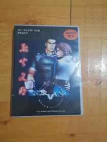 【游戏光盘】烈火文明【2CD+1说明书】精美说明书 盒装