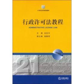 行政许可法教程