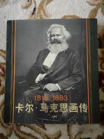 卡尔.马克思画传(1818-----1883),全是照片和名画