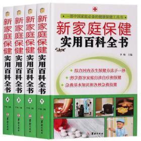 正版图书包邮 新家庭保健实用百科全书 16开全四卷9787516903315