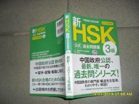 新HSK公式 过去问题集 2013年度版 3级(85品大32开缺光盘2013年1刷日文原版262页参看书影)43549