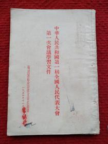 中华人民共和国第一届全国人民代表大会第一次会议学习文件(封面与内页装订反了)