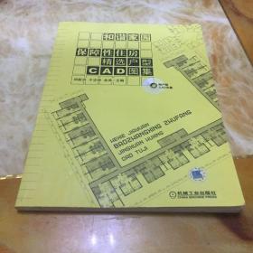 和谐家园:保障性住房精选户型CAD图集