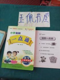 小学创新一点通:数学(4年级)(上册)(人教实验版)(2012秋)