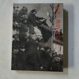 60年·我的北京:1949-2009MY LIFE IN BEIJING
