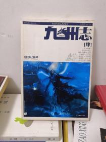 九州志·王朝启示录·狮子咆哮