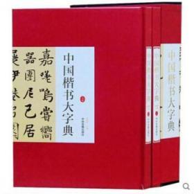 中国楷书大字典