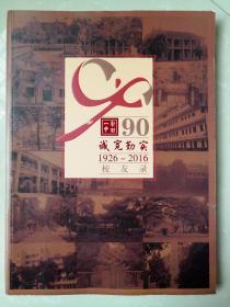 湖南省新田县第一中学校友录1926-2016
